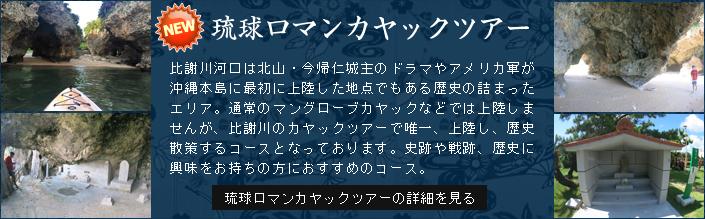 琉球ロマンカヤックツアー