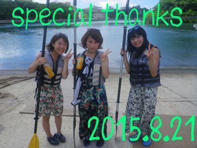 2015.8.21 (3)い.JPG