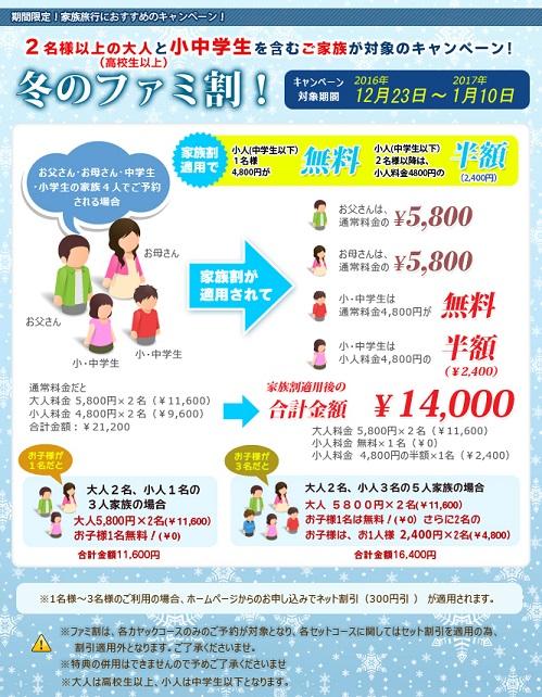 fuyu_fami (1)s.jpg